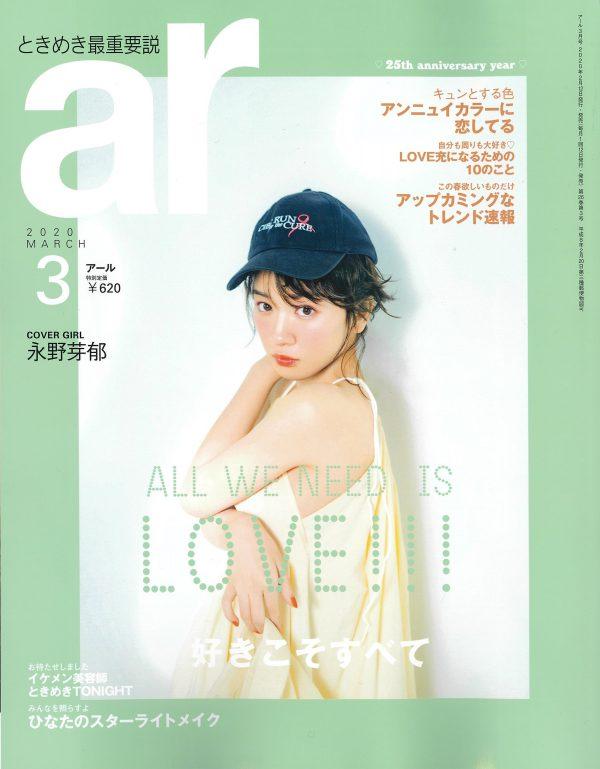 雑誌ar(アール)3月号に掲載