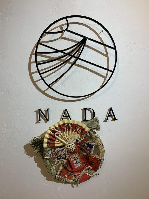 2021年もNADAをよろしくお願いいたします。