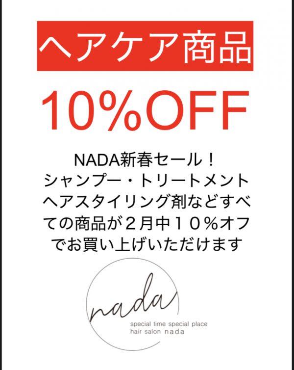 NADAの新春セール!